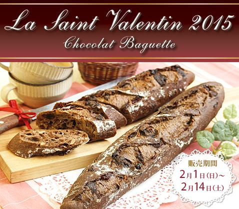 「La Saint Valentin 2015」