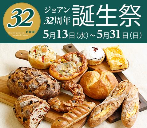 『ジョアン32周年誕生祭』