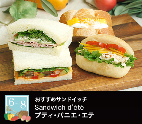 6〜8月のおすすめサンドウィッチ 『プティ・パニエ・エテ』