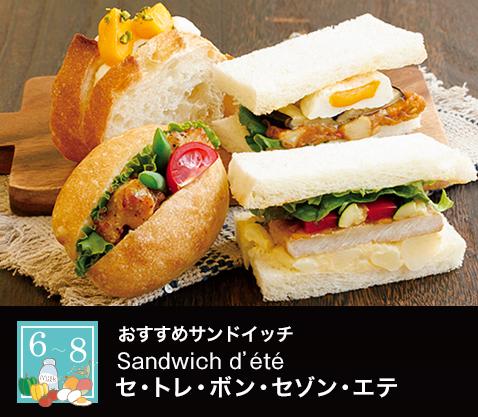 6〜8月のおすすめサンドウィッチ 『セ・トレ・ボン・セゾン・エテ』
