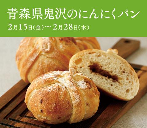 『青森県鬼沢のにんにくパン』