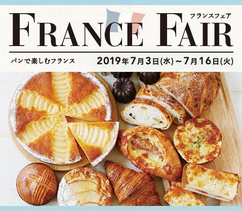 『フランスフェア〜パンで楽しむフランス〜』