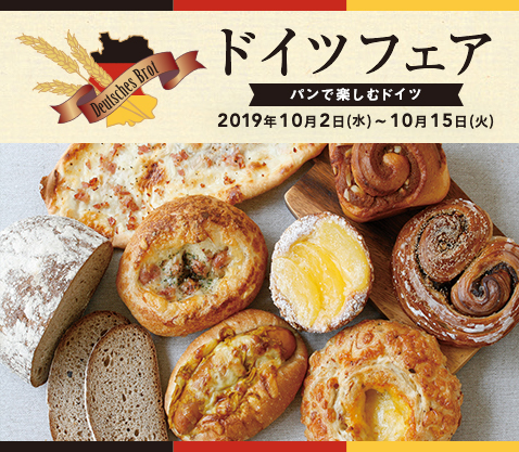 『ドイツフェア 〜パンで楽しむドイツ〜』