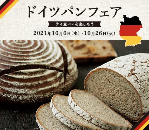 『ドイツパンフェア〜ライ麦パンを楽しもう〜』